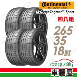 德國馬牌 ExtremeContact Sport EXCSP 高性能輪胎_四入組_265/35/18(車麗屋)