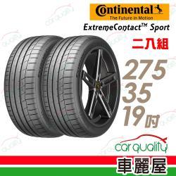 德國馬牌 ExtremeContact Sport EXCSP 高性能輪胎_二入組_275/35/19(車麗屋)