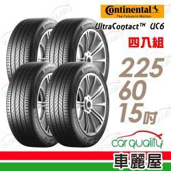 德國馬牌 UltraContact UC6 舒適操控輪胎_四入組_225/60/15(車麗屋)