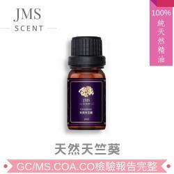 JMScent 天竺葵精油 100%天然單方精油 10ml
