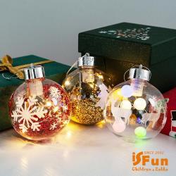 iSFun 希望光球 療癒亮片聖誕佈置掛燈 3色可選