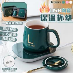 【EDISH】55°恆溫USB陶瓷保溫杯墊禮盒組