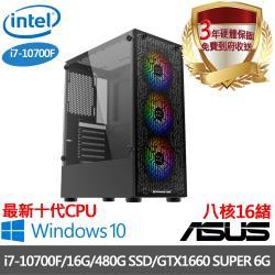 |華碩H410平台|i7-10700F 八核16緒|16G/480G SSD/獨顯GTX1660 SUPER 6G/Win10電競電腦