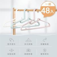 IDEA 48入-S型無痕落肩防滑加厚多功能曬衣架