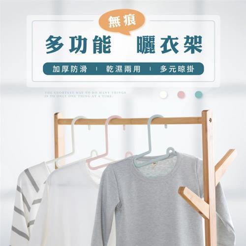IDEA 12入-S型無痕落肩防滑加厚多功能曬衣架(三色任選)