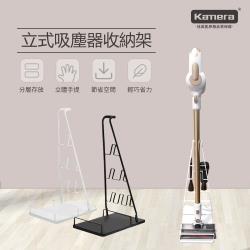 Kamera 直立式吸塵器收納架/立架/置物架/配件架 可放配件-黑