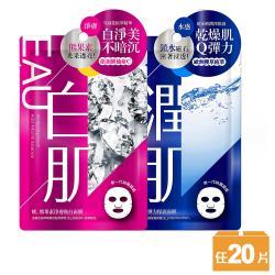 【EAU 耀】超薄美肌面膜 任20入-熊果素煥白/玻尿酸保濕
