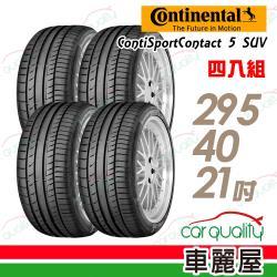 德國馬牌 ContiSportContact 5 SUV CSC5SUV 高性能輪胎_四入組_295/40/21(車麗屋)