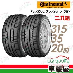德國馬牌 ContiSportContact 5 SUV CSC5SUV 高性能輪胎_二入組_315/35/20(車麗屋)