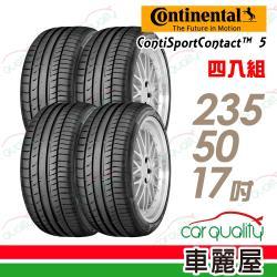 德國馬牌 ContiSportContact 5 CSC5 高性能輪胎_四入組_235/50/17(車麗屋)