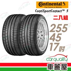 德國馬牌 ContiSportContact 5 CSC5 高性能輪胎_二入組_255/45/17(車麗屋)