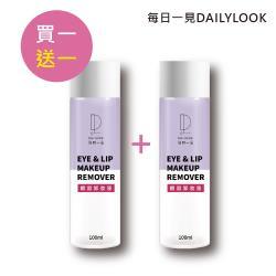 (買一送一)每日一見Dailylook 眼唇卸妝液100ml