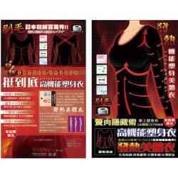 (2件1組) 女生高機能保暖塑身衣 保暖衣 發熱衣 台灣製