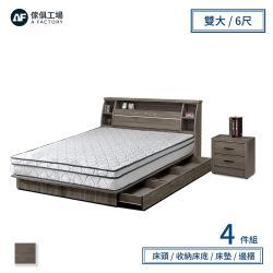 A FACTORY 傢俱工場-派蒙 簡約收納房間4件組(床頭箱+床墊+六抽收納+邊櫃)-雙大6尺
