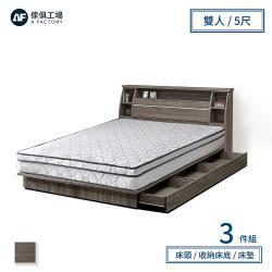 A FACTORY 傢俱工場-派蒙 簡約收納房間3件組(床頭箱+床墊+六抽收納)-雙人5尺