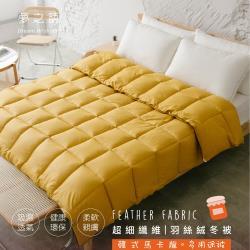 【夢之語】韓式馬卡龍 羽絲絨被 (黃色派對) 雙人2.8kg 多用機能被 棉被 被子 被胎