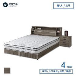 A FACTORY 傢俱工場-派蒙 簡約收納房間4件組(床頭箱+床墊+六分床底+邊櫃)-雙人5尺