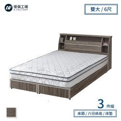 A FACTORY 傢俱工場-派蒙 簡約收納房間3件組(床頭箱+床墊+六分床底)-雙大6尺