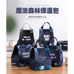 (2個1組) 魔法森林保溫包 保溫袋 保冷袋 便當袋