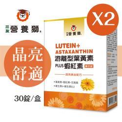 三友營養獅 游離型葉黃素plus蝦紅素 (30粒/盒)x2盒