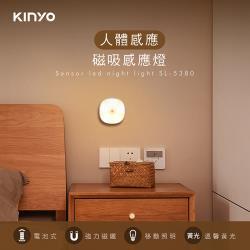 KINYO 電池式磁吸LED人體感應燈-黃光(SL-5380)