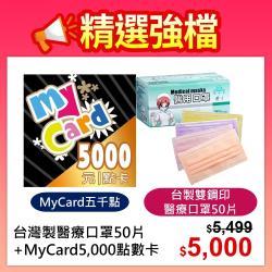 獨家組合↘台灣製雙鋼印醫療口罩50片(不挑色)+MyCard 5000點 點數卡