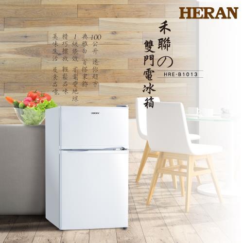 HERAN禾聯100L一級能效雙門電冰箱
