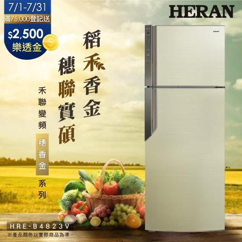 HERAN禾聯485L一級能效變頻雙門電冰箱HRE-B4823V/