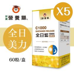 三友營養獅全日皙1000C緩釋錠(60粒/盒)x5