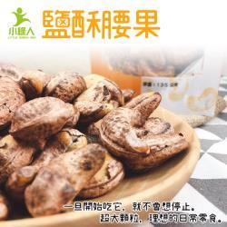 小綠人特級鹽酥帶皮腰果(5包入)