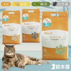 (4入組) 貓本屋 三合一混合貓砂(3kg大容量)