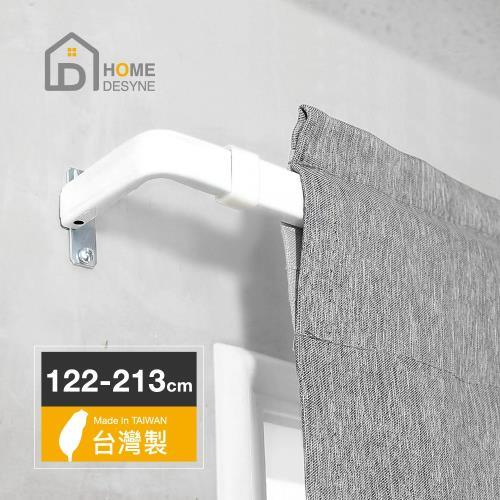 【Home Desyne】台灣製 LS-ㄇ型多用途伸縮桿窗簾桿PR6.3(122-213cm)