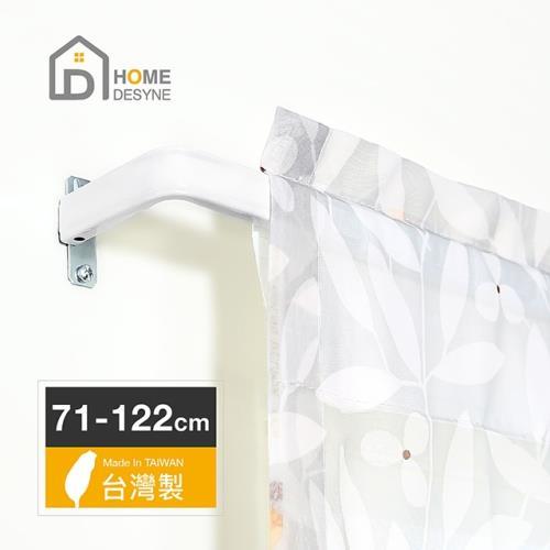 【Home Desyne】台灣製 LS-ㄇ型多用途伸縮桿窗簾桿PR6.3(71-122cm)