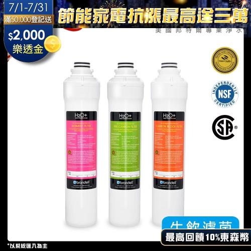 【美國邦特爾】Brondell生飲濾菌濾芯