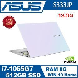 【福利品】華碩 ASUS  S13 S333JP-0038W1065G7 幻彩白  i7-1065G7/8G/PCIe 512G SSD 美型輕薄筆電