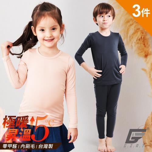 ★3件組★【GIAT】台灣製極暖昇溫5℃兒童蓄熱刷毛衣褲/