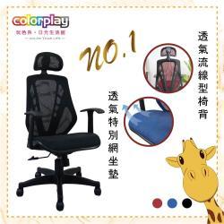 【Color Play精品生活館】Luka可調式頭枕特級全網辦公椅 電腦椅