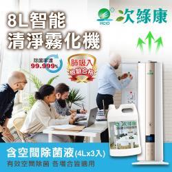 8L智能控濕消毒除菌機+四公升空間除菌液三入