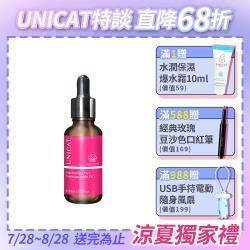 UNICAT 變臉貓 7%菸鹼胺+2%傳明酸激光亮白原液30ML