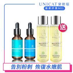 (買2送2)UNICAT變臉貓  比菲德超導保濕原液30ML+水楊酸毛孔調理原液30ML 送 毛孔水150MLX2