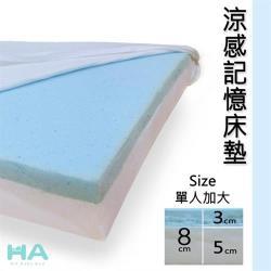 【HA Baby】涼感記憶床墊 單人加大尺寸 8公分厚度(記憶泡棉 竹炭纖維 學生宿舍床墊 單人加大)