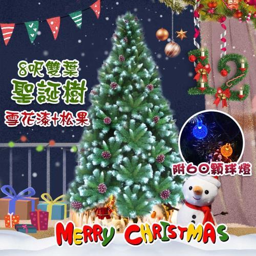 COMET 60顆球燈8呎雪花漆松果聖誕樹組(CTA0038)