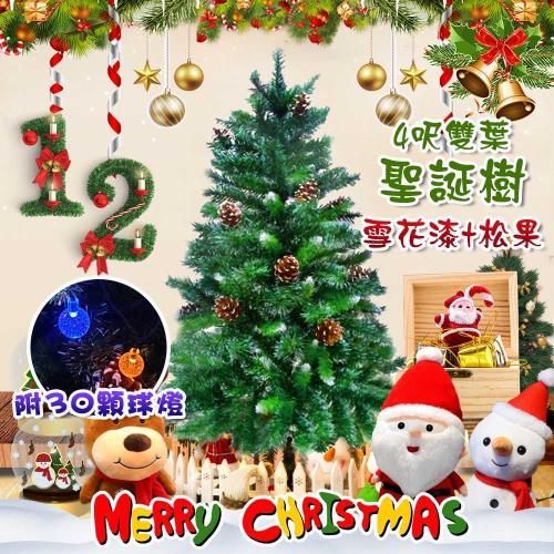 COMET 30顆球燈4呎雪花漆松果聖誕樹組(CTA0036)