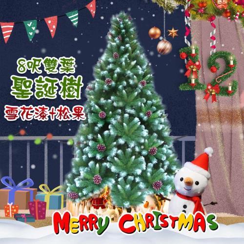 COMET 8呎雙葉雪花漆松果聖誕樹(CTA0038)