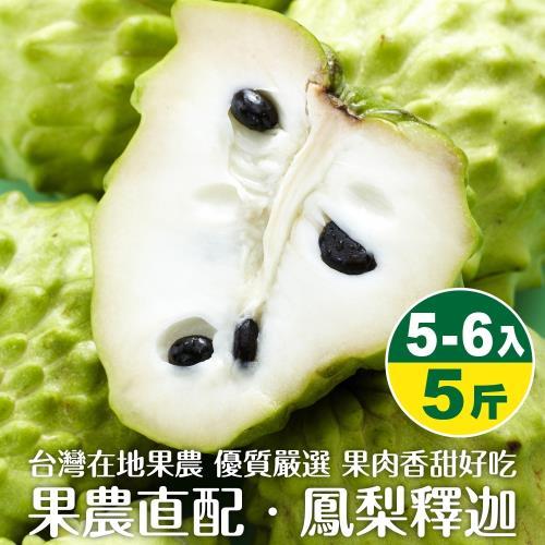果農植配-嚴選台東鳳梨釋迦1盒(每盒6顆/約4斤±10%含盒重)/