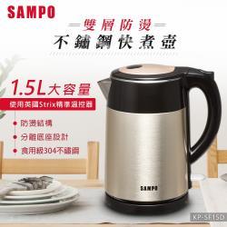 SAMPO聲寶 KP-SF15D 1.5L不鏽鋼快煮壺