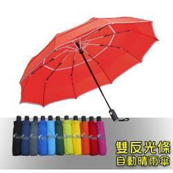 HOSA  安全雙反光自動傘(紅色)