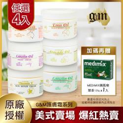 澳洲 G&M  保濕嫩膚霜250g 4入(可多款任選)