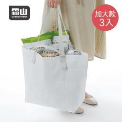 日本霜山 北歐風側背手提兩用防水購物袋-3入-加大款