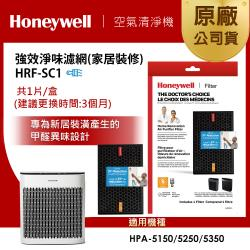 美國Honeywell 強效淨味濾網-家居裝修HRF-SC1